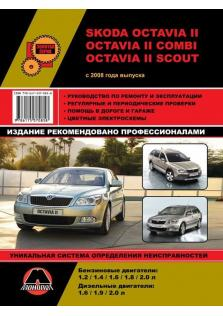 Руководство по ремонту и эксплуатации Skoda Octavia II / Octavia II Combi / Octavia II Scout c 2008 г.