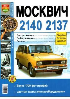 Эксплуатация, техническое обслуживание и ремонт автомобилей Москвич 2140, 2137