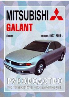 Руководство по ремонту и эксплуатации автомобилей Mitsubishi Galant с 1997 по 2004 год