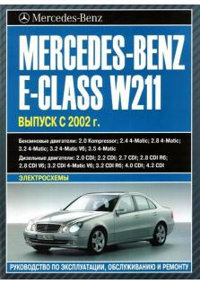 Руководство по эксплуатации, техническому обслуживанию и ремонту автомобилей Mercedes-Benz E-Class (W211) выпускаемых с марта 2002 года (седан) и с марта 2003 года (универсал)