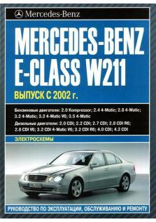 Руководство по эксплуатации Mercedes-Benz E-Class (W211) выпускаемых с марта 2002 года (седан) и с марта 2003 года (универсал)