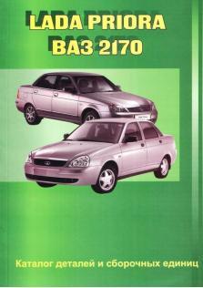 Каталог деталей и сборочных единиц автомобилей Lada Priora