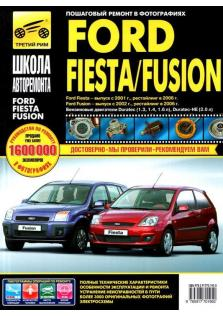 Руководство по эксплуатации, техническому обслуживанию и ремонту автомобилей Ford Fiesta, Fusion с 2001 г.в. +рестайлинг 2006 г.