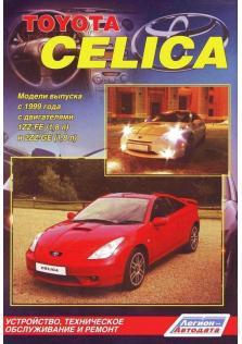 Celica с 1993 года