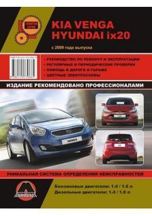 Руководство по ремонту и эксплуатации автомобилей Kia Venga, Hyundai ix20 c 2009 года