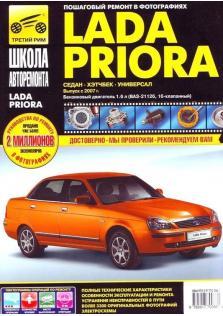 Priora с 2007 года