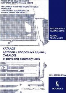 Каталог деталей и сборочных единиц автомобилей КАМАЗ 43118