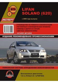 Solano с 2008 года