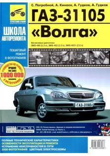 """Руководство по эксплуатации, техническому обслуживанию и ремонту автомобилей ГАЗ 31105 """"Волга"""""""