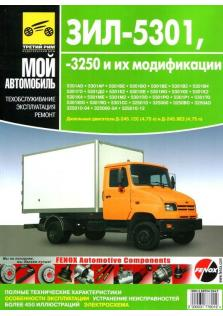 Руководство по эксплуатации, техническому обслуживанию и ремонту автомобилей ЗИЛ 5301, 3250 и их модификаций