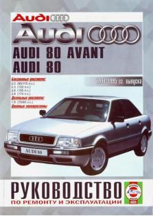 Руководство по ремонту и эксплуатации автомобилей Audi 80 с 1991 по 1995 год