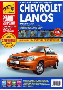Руководство по ремонту, эксплуатации и техническому обслуживанию Chevrolet Lanos с 2005 года, Daewoo Lanos с 1997 года (Цветная)