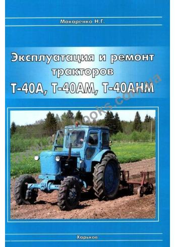 Инструкции по эксплуатации трактора т 40