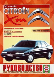 Руководство по ремонту и эксплуатации Citroen XM с 1989 по 2000 год