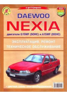 Руководство по ремонту, эксплуатации и техническому обслуживанию автомобилей Daewoo Nexia (Мир автокниг)