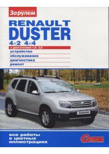 Руководство по ремонту, эксплуатации и техническому обслуживанию автомобилей Renault Duster c 2009 г.в.