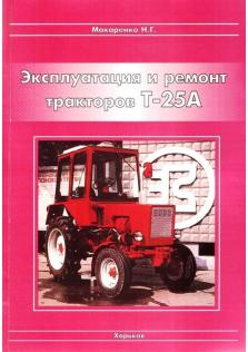 Руководство по эксплуатации и ремонту тракторов Т-25А
