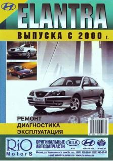 Руководство по ремонту и эксплуатации автомобмлей Hyundai Elantra с 2000 г.в.
