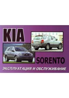 Sorento с 2003 года