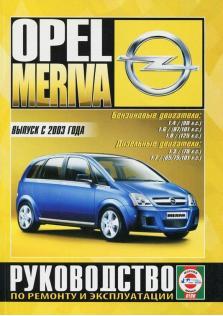 Руководство по ремонту, эксплуатации и техническому обслуживанию автомобилей Opel Meriva бензин/дизель с 2003 г. в.