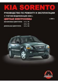 Руководство по ремонту и эксплуатации автомобилей Kia Sorento с 2003 года (с учетом модификации 2006 года)