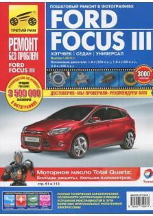 Руководство по ремонту, эксплуатации и техническому обслуживанию автомобилей Ford Focus III (Седан, Хэтчбек, Универсал) с 2011 г.в.