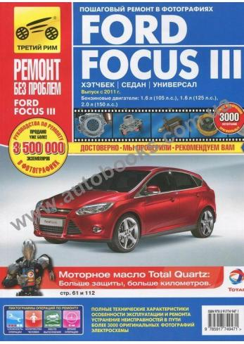 Focus с 2011 года
