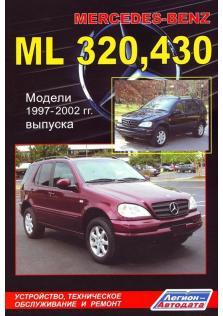 Руководство по ремонту, эксплуатации и техническому обслуживанию автомобилей Mercedes ML 320, ML 340 с 1997 по 2002 года