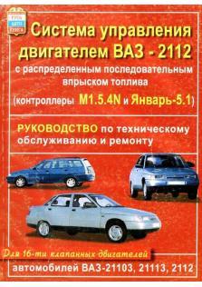 ВАЗ-2112-Системы управления и питания двигателей