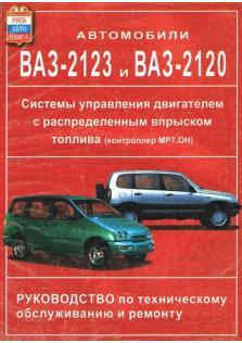 Системы управления двигателем с распределённым впрыском топлива (Контроллер MP7.OH) автомобилей ВАЗ 2123, ВАЗ 2120