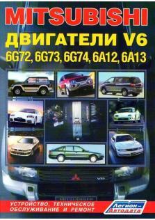 Руководство по устройству, обслуживанию и ремонту двигателей Mitsubishi V6 (6G72, 6G73, 6G74, 6A12, 6A13)