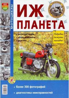 Руководство по эксплуатации, обслуживанию и ремонту мотоциклов ИЖ Планета