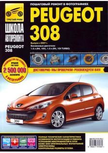 Руководство по ремонту, эксплуатации и техническому обслуживанию автомобилей Peugeot 308 с 2007 г.в.