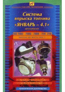 """Системы впрыска топлива """"Январь - 4.1"""""""