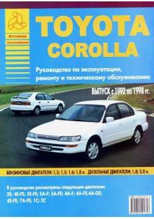 Corolla с 1992 года по 1998
