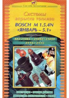 """Системы впрыска топлива """"Bosch M 1.5.4 N"""" и """"Январь - 5.1"""""""