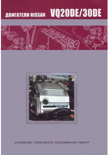 Руководство по устройству, обслуживанию и ремонту двигателей Nissan