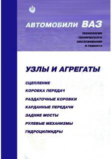 Автомобили ВАЗ. Технология узлов и агрегатов.
