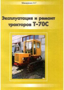 Руководство по эксплуатации и ремонту тракторов Т-70С