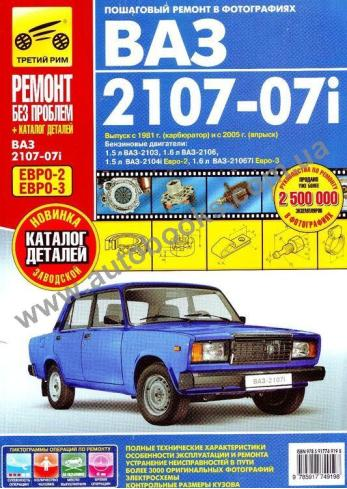 руководство по ремонту автомобиля ваз 2107