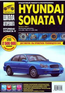Руководство по ремонту, эксплуатации и техническому обслуживанию автомобилей Hyundai Sonata c 2001 г.в.