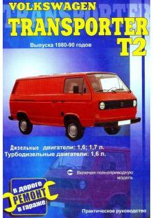 Руководство по ремонту автомобилей Volkswagen Transporter T2