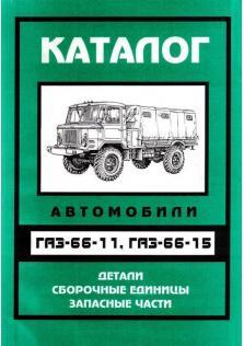 Каталог деталей с сборочных единиц ГАЗ 66