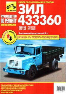 Руководство по эксплуатации, техническому обслуживанию и ремонту автомобилей ЗИЛ 433360 и его модификаций