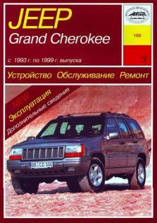 Руководство по ремонту, эксплуатации и техническому обслуживанию автомобилей Jeep Grand Cherokee c 1993 по 1999 год