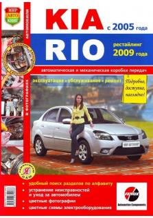 Руководство по ремонту, эксплуатации и техническому обслуживанию автомобилей Kia Rio c 2005 г.в. (рестайлинг 2009г.)