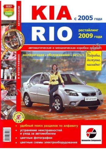 Rio с 2005 года