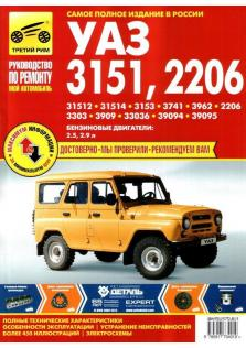 Руководство по эксплуатации, техническому обслуживанию и ремонту автомобилей УАЗ 3151, УАЗ 2206 и его модификаций