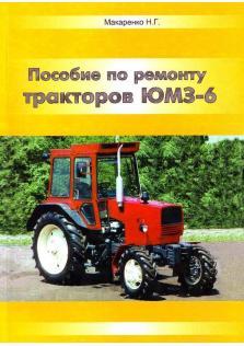 Руководство по ремонту тракторов ЮМЗ-6