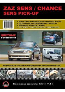 Руководство по эксплуатации, ремонту и техническому обслуживанию автомобилей ZAZ Sens, Chance, Sens Pick-up (Цветная)